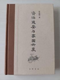 《资治通鉴》与家国兴衰(作者签名本)
