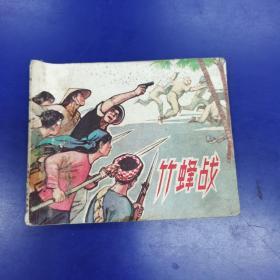 1960年代老版连环画《竹蜂战》王重义绘