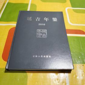 2010 延吉年鉴 (大16开精装)【新】