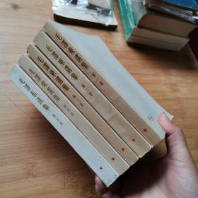 毛泽东选集 全五卷 第1-4卷繁体竖版