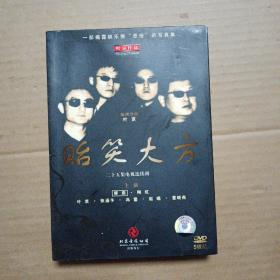 二十五集电视连续剧:贻笑大方(5碟DVD)