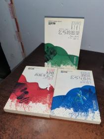 世界科幻大师丛书---西班牙乞丐三部曲:西班牙乞丐、乞丐的愿望、乞丐与选民(3本合售)