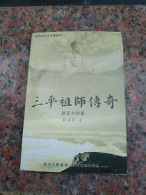 三平祖师传奇历史小说集