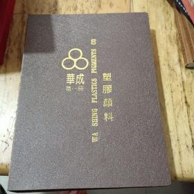 华成第一册 塑膠颜料 品如图