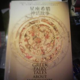 星座希腊神话故事