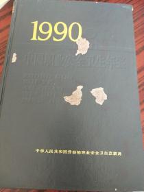 1990中国职业安全卫生年鉴 精装 一版一印