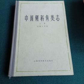 中国鲤科鱼类志(上下二册)