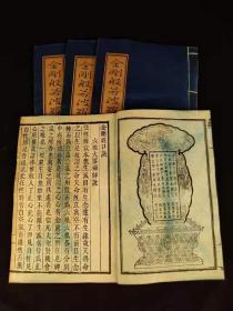 【金刚般若波罗密经】,全套四册,完整无缺,尺寸如图!