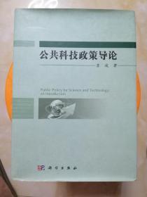 公共科技政策导论,作者签赠本 一一精装本