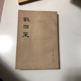 战国策(上)