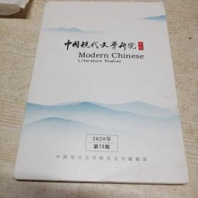 中国现代文学研究丛刊2020年12