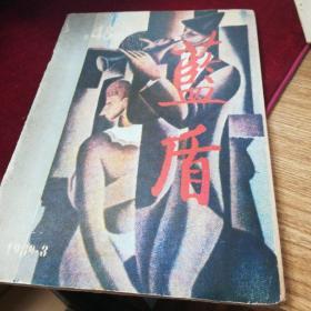 蓝盾1989.3(总第48期)