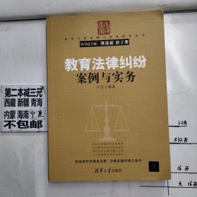 法律专家案例与实务指导丛书:教育法律纠纷案例与实务