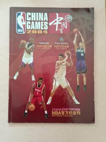 【休斯顿火箭队对萨克拉门托国王队】中国赛   体育世界灌篮 NBA官方纪念刊