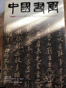 全新《中国书画》201302,黄庭坚专辑,多幅黄庭坚书法代表作插页,图片清晰精美,大8开,厚重!