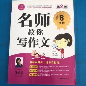 开心作文·名师教你写作文六年级(第3版,最新修订)(品佳)