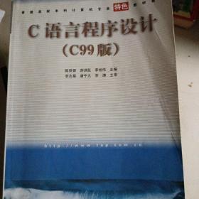 C语言程序设计(C99版)