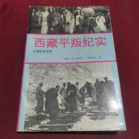 西藏平叛纪实—一九五九年叛乱