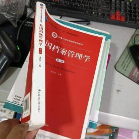 外国档案管理学(第二版)