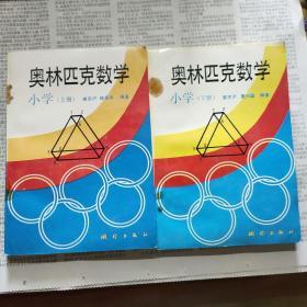 奥林匹克数学 小学(上下册)