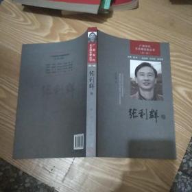 广西当代文艺理论家丛书:(第一辑)张利群卷 作者签名赠送本