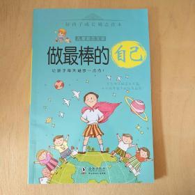 好孩子成长励志读本:做最棒的自己