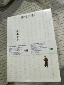 氧气生活 泉南清音(十月)