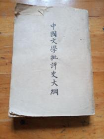 中国文学批评史大纲
