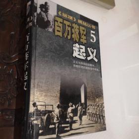 纵横》精品丛书5—百万蒋军起义
