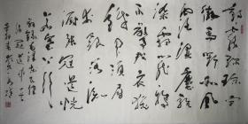 中国书画家协会理事田永清四尺整精品草书真迹!