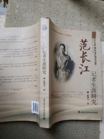 范长江记者生涯研究.