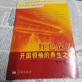 红色保健:开国领袖的养生之道——夕阳美丛书