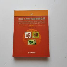 中华人民共和国邮票目录(2013)