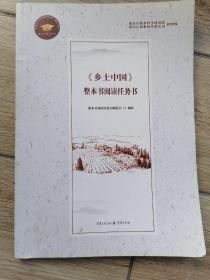 《乡土中国》整本书阅读任务书