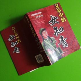 文革中的女知青(张宝瑞)