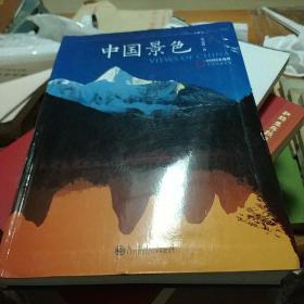 中国景色:中国国家地理十年经典丛书 原包装未拆