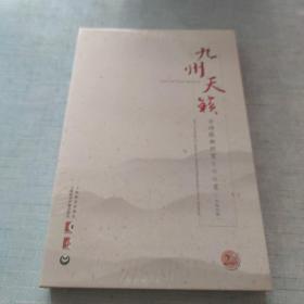 九州天籁古诗歌曲欣赏100首(未拆封) [A16K----72]