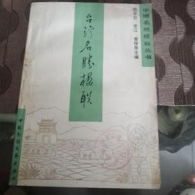 台湾名胜楹联