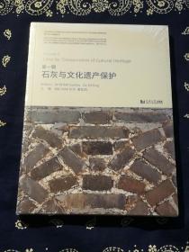 《石灰与文化遗产保护》遗产保护修复技术 第一辑 苏州