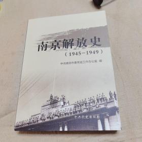 南京解放史