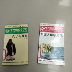 中国文化史知识丛书: 中国人留学史话,孔子与儒家(2本合售)馆藏