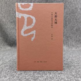 許宏簽名鈐印《大都無城:中國古都的動態解讀》(精裝)
