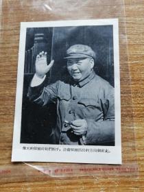 毛主席挥手画片。