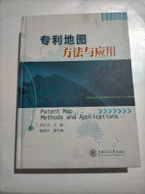 专利地图方法与应用
