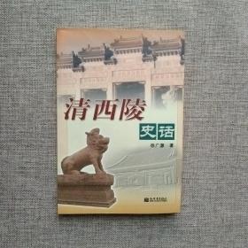 清西陵史话
