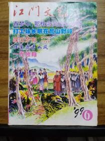 江门文艺  1999. 6 总205期