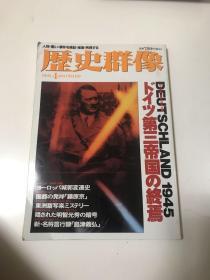 历史群像(1995年4月号No18日本原版书)