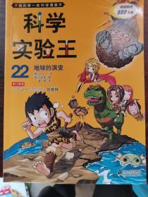 我的第一本科学漫画书·科学实验王22:地球的演变