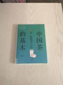 知中014·中国茶的基本(未开封)