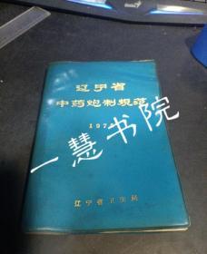 辽宁省中药炮制规范1975